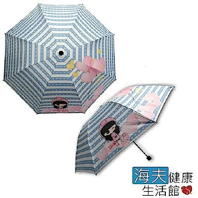 海夫健康生活館  高防紫外線色膠三折傘-開心寶寶 (Lv3836)