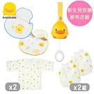 黃色小鴨《PiyoPiyo》弦歌音樂鈴+紗巾餵奶兜+紗巾手套x2+紗巾肚衣x2