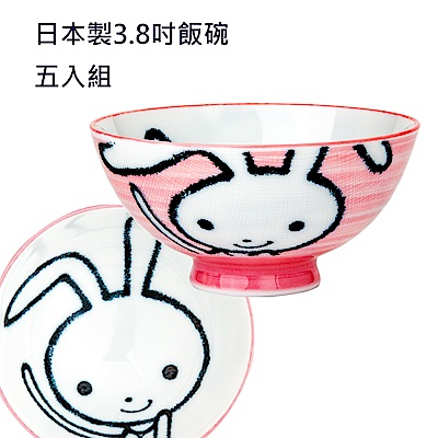Royal Duke 日本製飯碗5入組(11.4cm)-Hello小兔