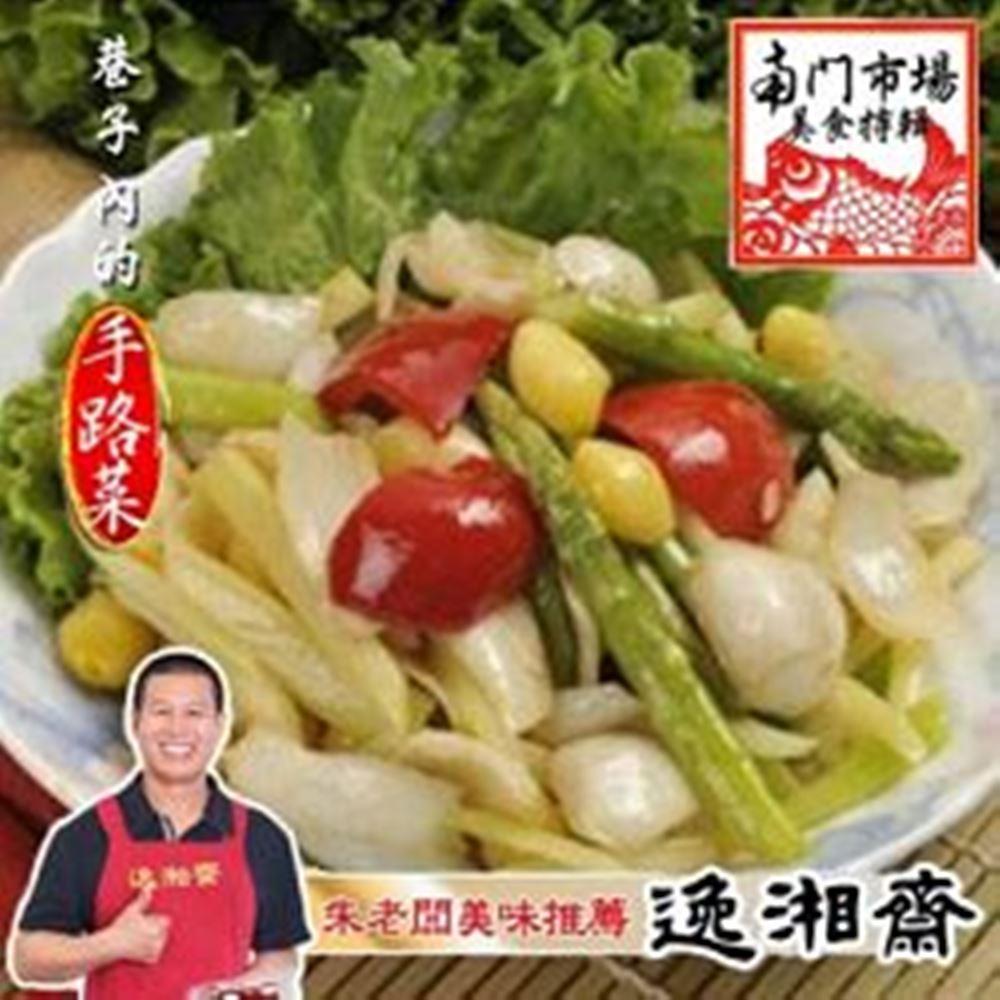 南門市場逸湘齋 三色百合(400g)