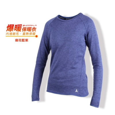 HODARLA 女 -爆暖保暖衣 麻花藍紫
