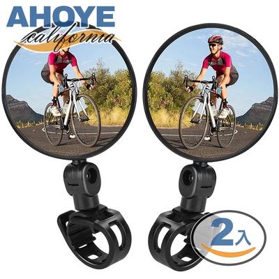 Ahoye 玻璃自行車後照鏡 (兩入組) (公路車 單車 腳踏車後視鏡)