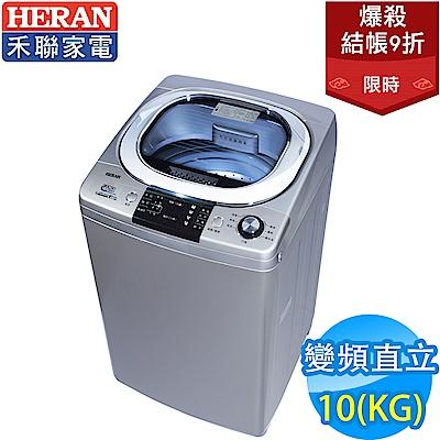結帳9折!HERAN禾聯 10KG 變頻直立式洗衣機 HWM-1052V