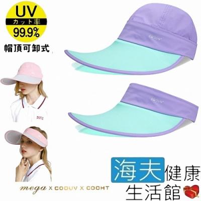 海夫健康生活館 MEGA COOUV 蘋果光 美肌帽 兩用 可卸式 紫色配淺藍_UV-537