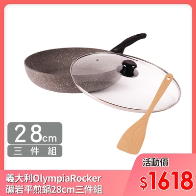 義大利OlympiaRocker礦岩平煎鍋28cm三件組(快)