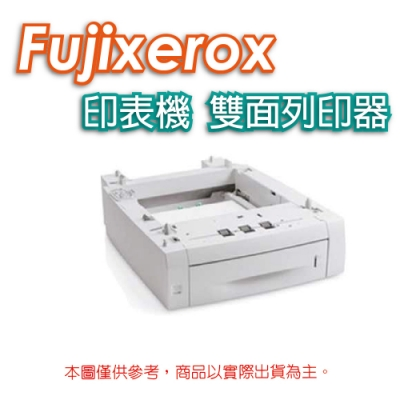 Fuji xerox  E3300111 雙面列印器