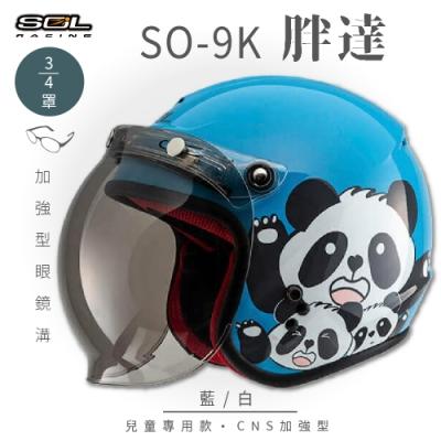 【SOL】SO-9K 胖達 藍/白 高規格兒童安全帽 騎士帽(機車│可拆洗內襯│附泡泡鏡片│GOGORO)