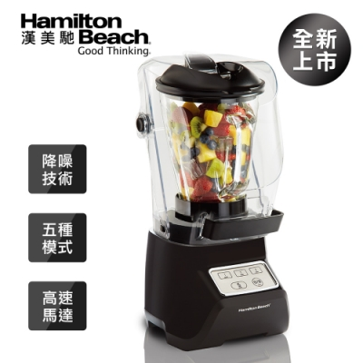 Hamilton Beach漢美馳 隔音罩果汁機53604-TW