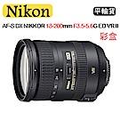 NIKON AF-S 18-200mm F3.5-5.6G ED VR II (平輸)彩盒