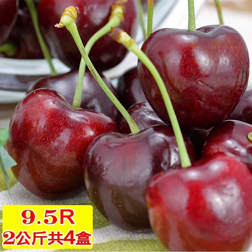 愛蜜果 智利櫻桃禮盒2KG共4盒 (9.5R/XJ/SJD)