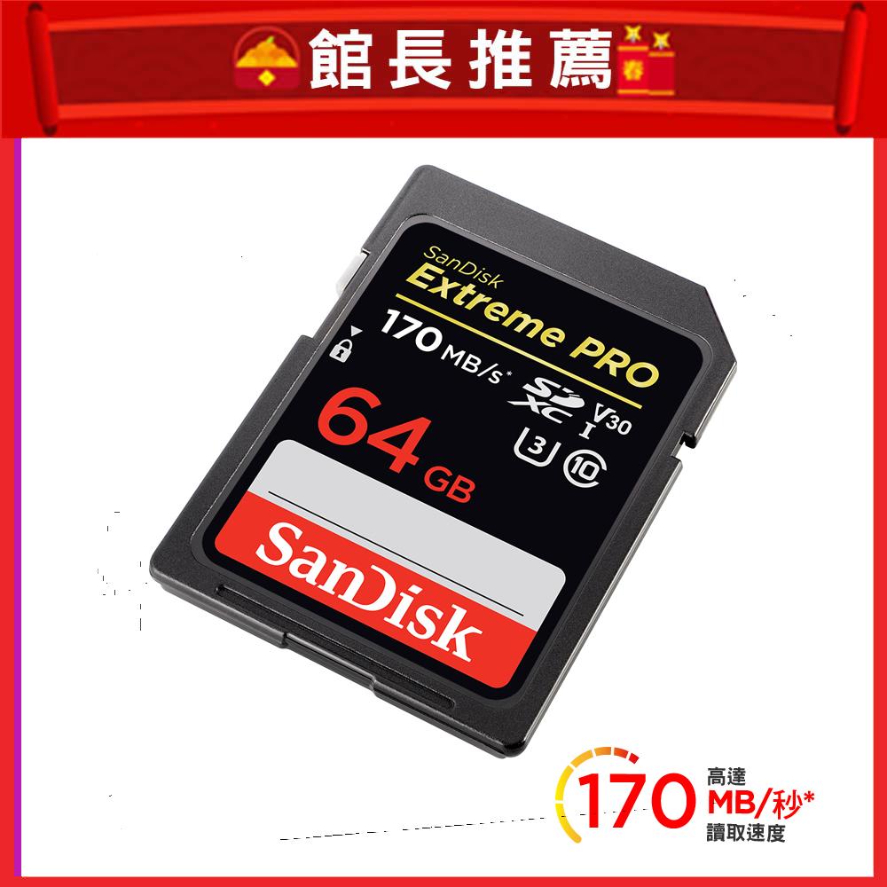 SanDisk Extreme Pro SDXC UHS-I(V30) 64GB記憶卡