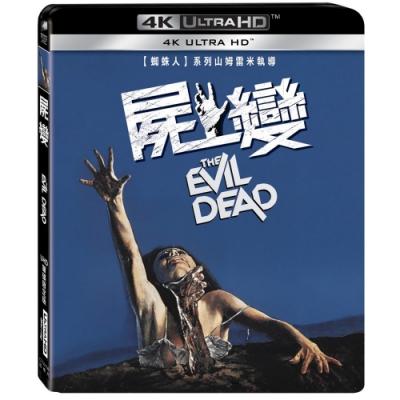 屍變 The Evil Dead  4K UHD 單碟限定版