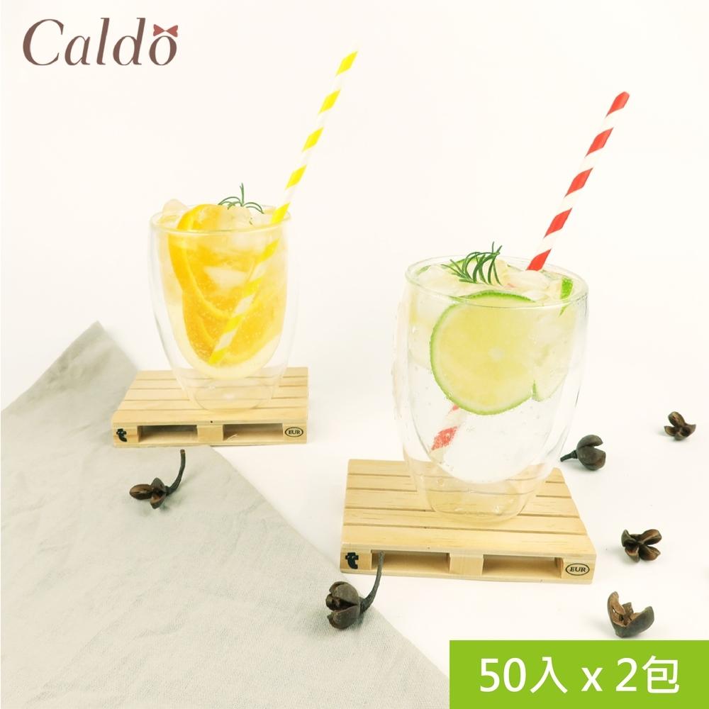 【Caldo卡朵生活】高品質無毒環保紙吸管(50入x2)(FS9)(快)