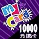 MyCard 10000點虛擬點數卡 product thumbnail 1
