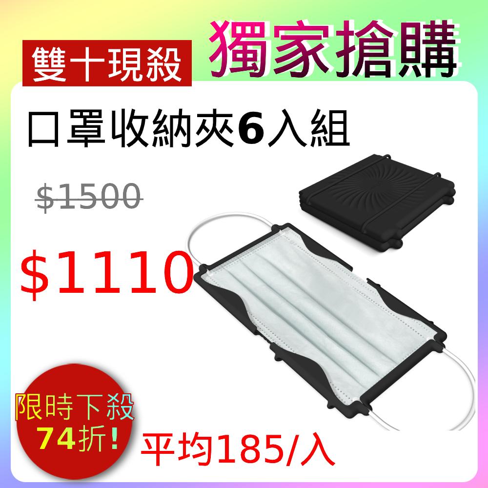 BONE-口罩收納夾-6入組