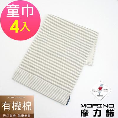 MORINO摩力諾 有機棉竹炭條紋紗布童巾(超值4入組)