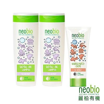 麗柏有機 neobio 嬰兒洗護保養組(沐浴露*2+防護霜*1)