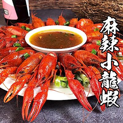 【海鮮王】十三香麻辣小龍蝦 2盒組(約23-25隻/900g)