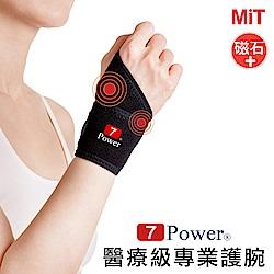 7Power醫療級護腕(磁力護腕高透氣)