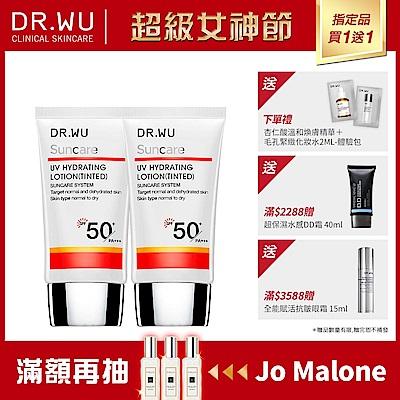 (買一送一) DR.WU全日保濕防曬乳(潤色款)SPF50+ 30ML