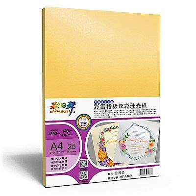 彩之舞 A4 金黃色 炫彩珠光相紙 HY-A109 375張