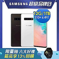 【福利品】Samsung Galaxy S10+(12G/1TB)