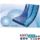 愛恩特 交替式壓力氣墊床(未滅菌) 杏華 海夫 交替式壓力氣墊床 N110-A