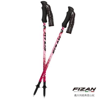 【義大利 FIZAN】超輕三節式健行登山杖2入特惠組 櫻花