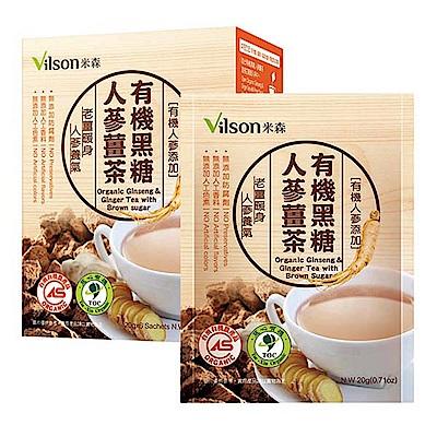 米森Vilson 有機黑糖人蔘薑茶(20gx6包)