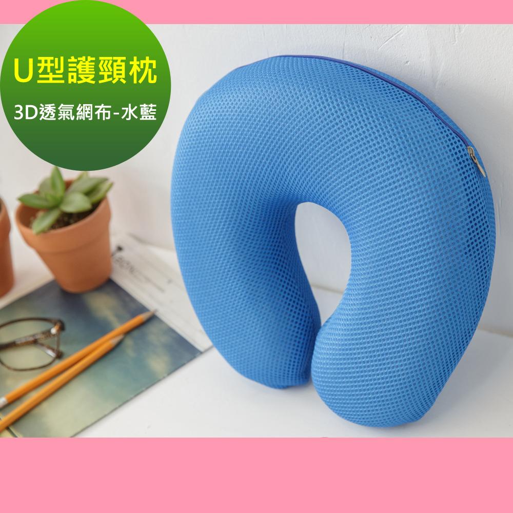 La Veda 3D透氣網布記憶釋壓U型護頸枕-水藍