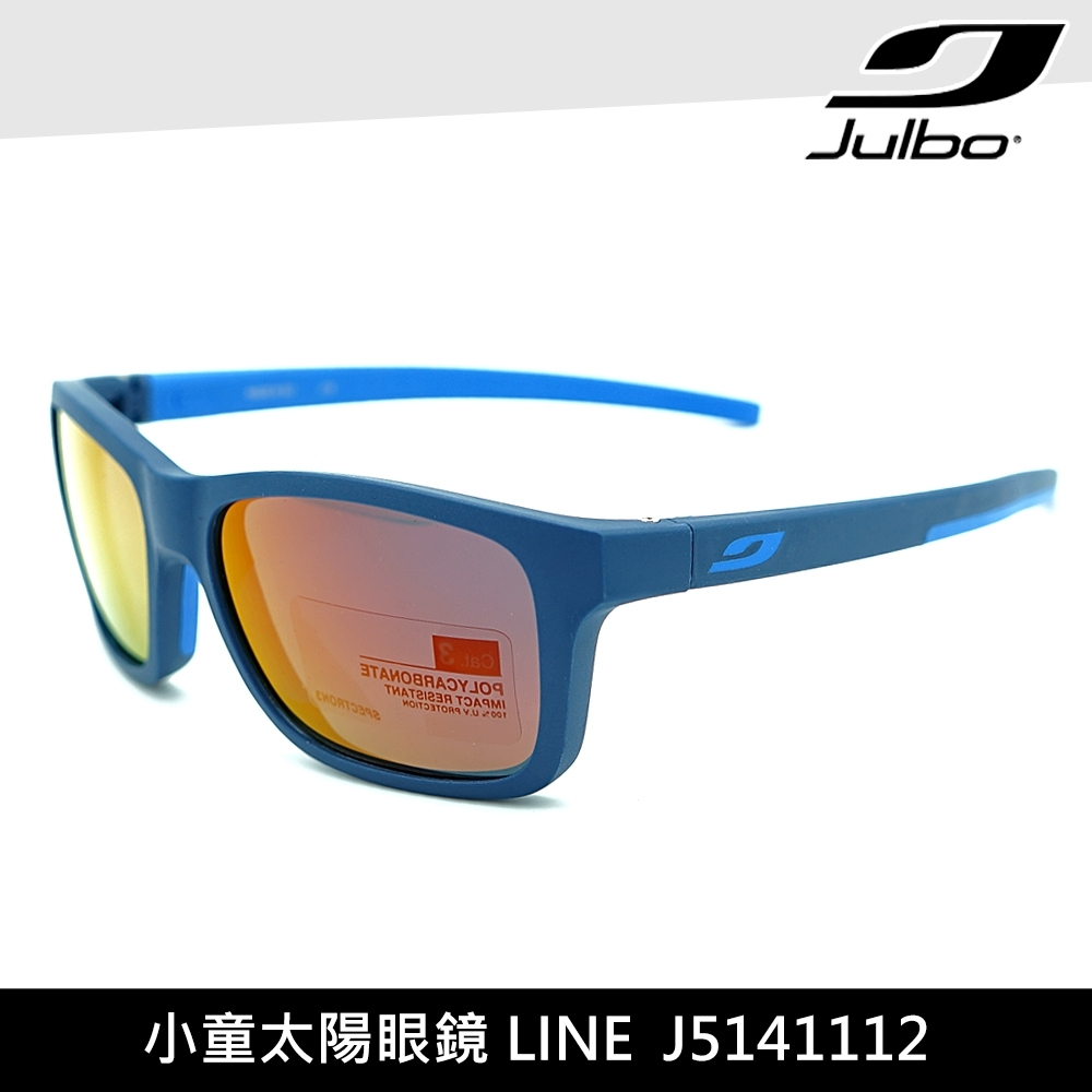 Julbo 小童太陽眼鏡 LINE J5141112 (4-8歲適用)