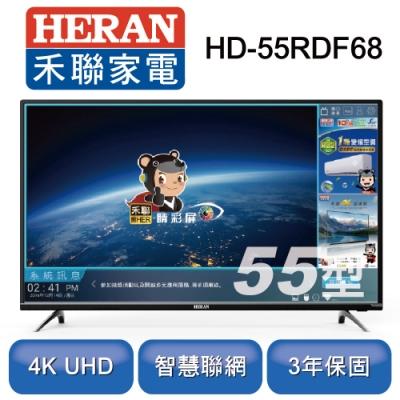 HERAN禾聯 55型 4K智慧連網液晶顯示器+視訊盒 HD-55RDF68