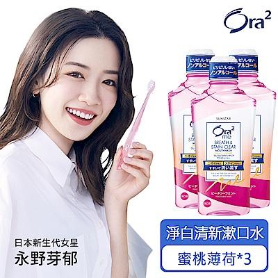 Ora2 me 淨白清新漱口水460mlx3入(蜜桃薄荷)