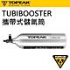 TUBIBOOSTER攜帶式儲氣筒 product thumbnail 1