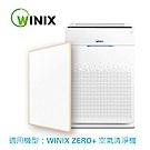 WINIX 空氣清淨機寵物專用濾網(GU)-適用 ZERO+