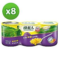 綠巨人 天然無鹽玉米粒 198gX24入
