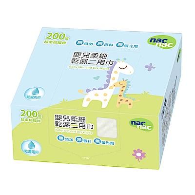 nac nac 嬰兒柔細乾溼二用巾/紗布巾 (200抽x3盒)