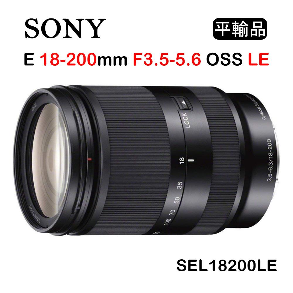 SONY E 18-200mm F3.5-6.3 OSS LE(平行輸入) SEL18200LE 送UV保護鏡+吹球清潔組
