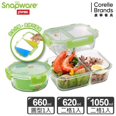 Snapware 康寧密扣全玻璃保鮮盒3入組-C04