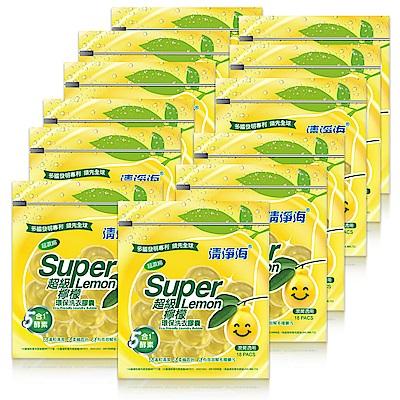 清淨海 超級檸檬環保濃縮洗衣膠囊/洗衣球(18顆x12包)