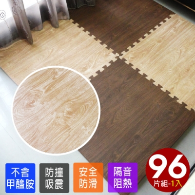 【Abuns】北歐拼色加厚大橡木紋62CM巧拼地墊-附贈邊條(96片裝-適用11坪)