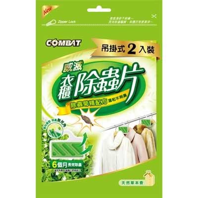 威滅 衣櫃除蟲片 除蟲菊精配方 天然草本香 吊掛式 2入裝  (1片/3g)