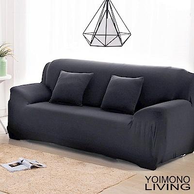 YOIMONO LIVING「大地色系」彈性沙發套(黑色3人座)