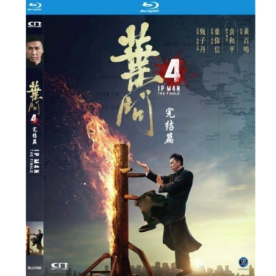 葉問 4:完結篇 IP MAN 4 THE FINALE 藍光 BD