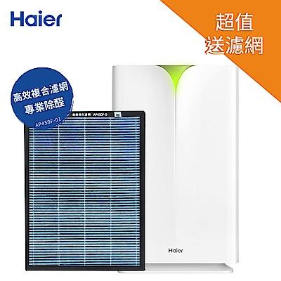 Haier 海爾 醛效抗敏大H空氣清淨機 AP450+高效濾網 AP450F-01