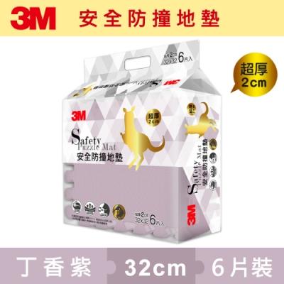 3M 兒童安全防撞地墊-丁香紫 (32cm x 6片)