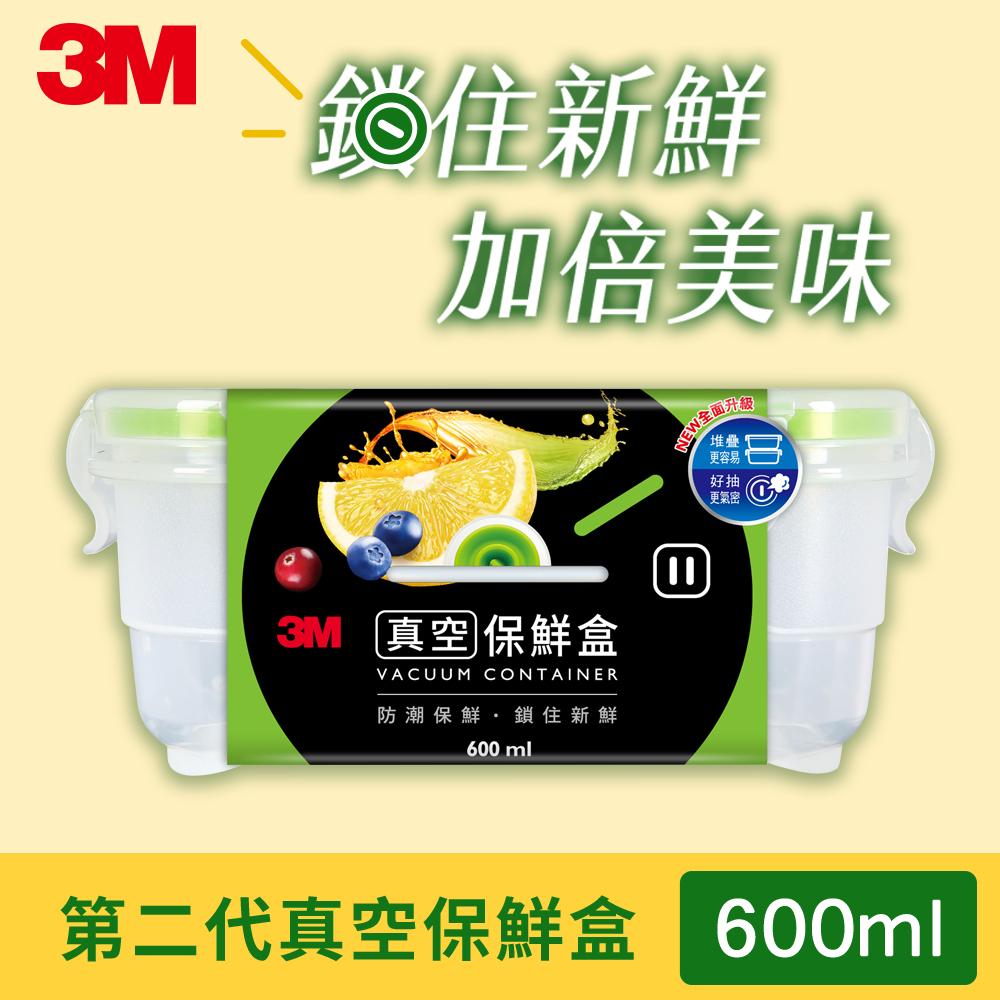 3M FL2C600 真空PP保鮮盒600ML(升級版)(快)