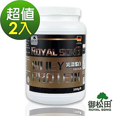 御松田-即溶乳清蛋白-巧克力口味(1000gX2瓶)