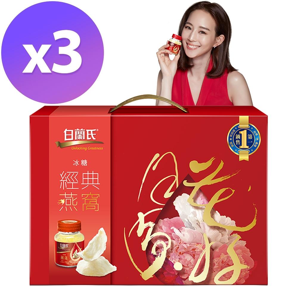 白蘭氏 冰糖燕窩禮盒(70g/5入+ 晶鑽碗x1) x3盒