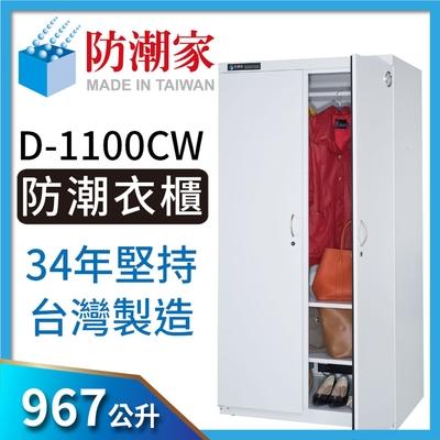 防潮家967公升簡約白大型電子防潮衣櫃D-1100CW-生活防潮指針型
